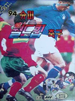 cover 94worldcup